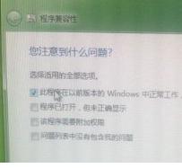 win7系统安装cad2007怎么会出现不兼容无法打开的问题