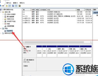 win8系统中多余的光盘驱动器盘符该怎么删除