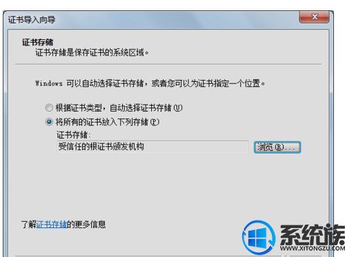 win10系统安装税控软件的详细过程