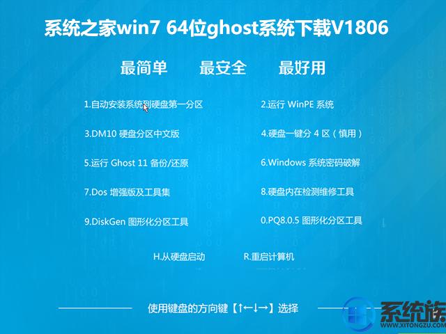 系统之家win7 64位ghost系统下载V1806