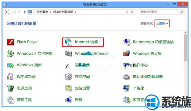 win8怎么打开internet选项修改IE浏览器相关的设置
