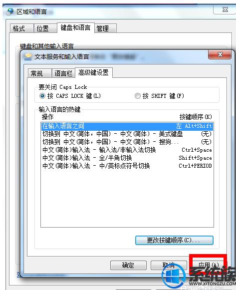 win8怎么更改自定义输入法快捷键