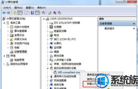 解决Win7旗舰版系统鼠标属性打不开的问题