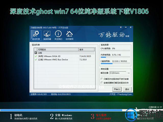 深度技术ghost win7 64位纯净版系统下载V1806