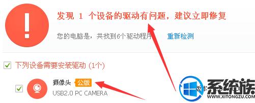 win10系统下使用摄像头但视频框内却是黑屏怎么办