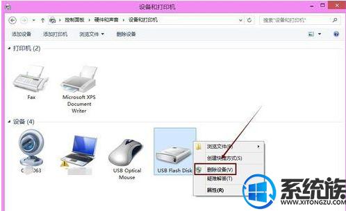 win8插入u盘后不显示盘符怎么办