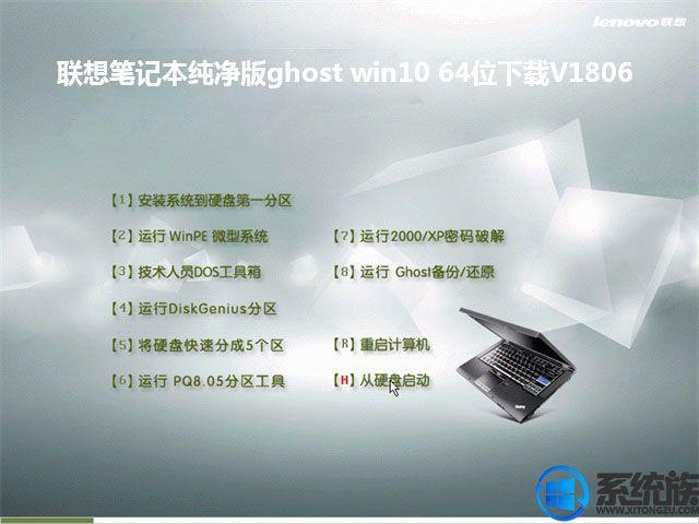 联想笔记本纯净版ghost win10 64位下载V1806