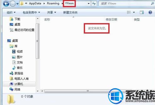 win8系统里appdata是什么?可以删除吗?