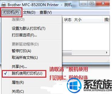 win8打印机脱机状态怎么解除