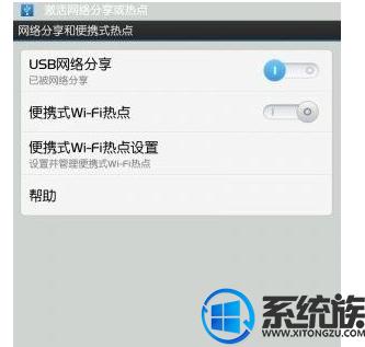 win10系统的电脑如何通过usb上网