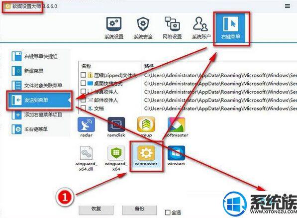 Win10系统右键菜单找不到发送到桌面快捷方式的解决办法
