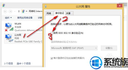 新安装的win8怎么关闭Windows安全弹窗