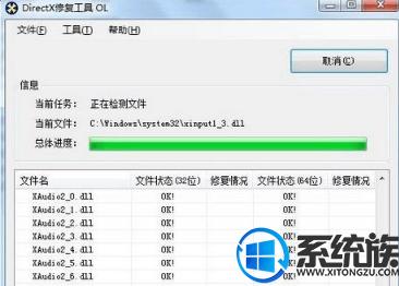 "Win7系统为什么会无法启动程序提示""BugReport.exe系统错误"""