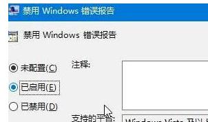 win10系统提示werfault.exe应用程序错误怎么办