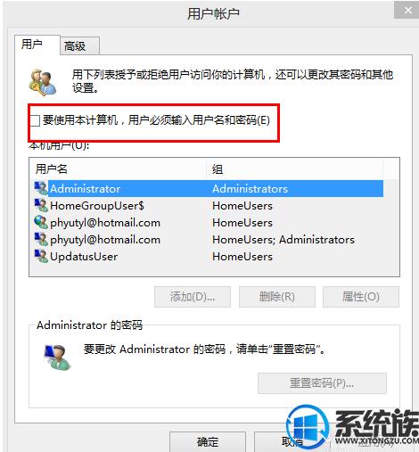 win8怎么取消开机密码开机后直接登录