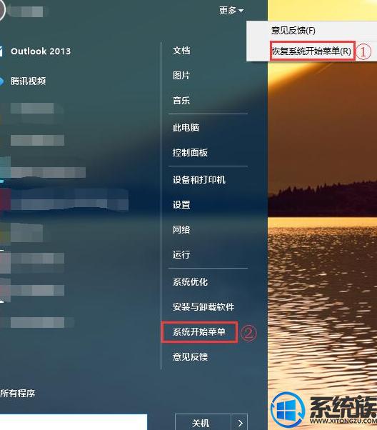 win10腾讯电脑管家经典开始菜单怎么取消
