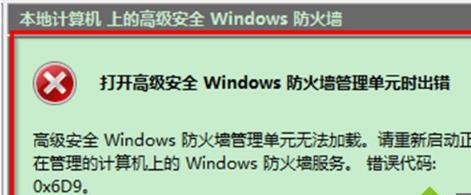 番茄花园Ghost win7系统下Windows防火墙出现0×6D9错误的解决方案
