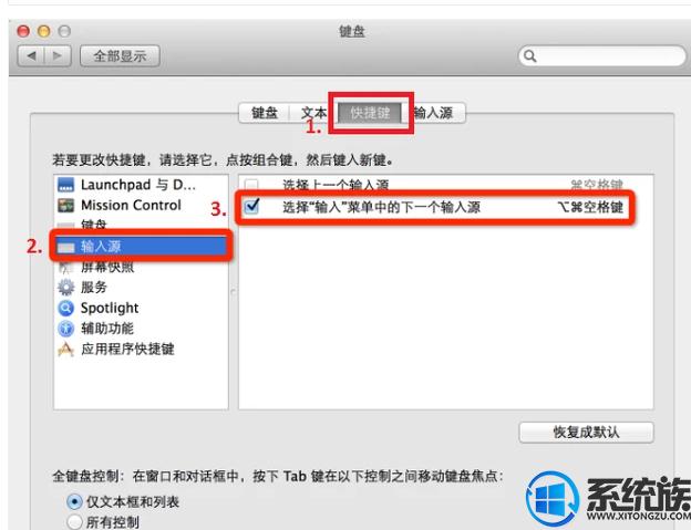 mac如何切换以及如何自定义输入法快捷键教程