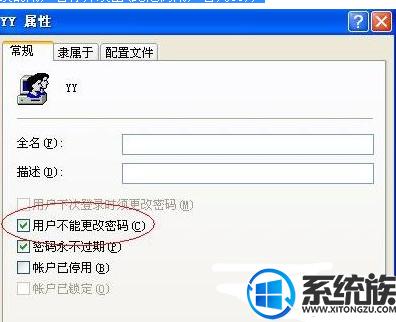 windowsxp系统不能更改密码时要怎么办?