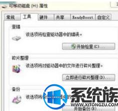 "Win7系统复制文件提示""错误0X80070057:参数错误""解决方法"