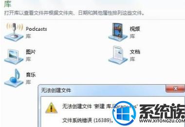Win7新建库提示文件系统错误16389如何解决