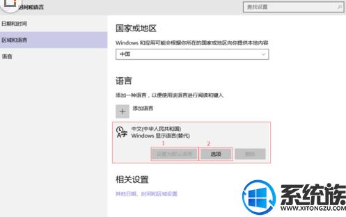 win10语音包安装与激活图文教程