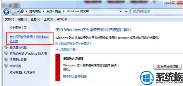 win7玩lol客户端安全组件加载失败怎么办?