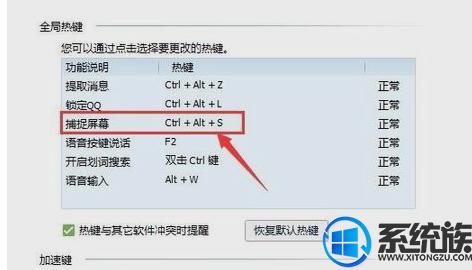 win10的qq截图快捷键修改方法