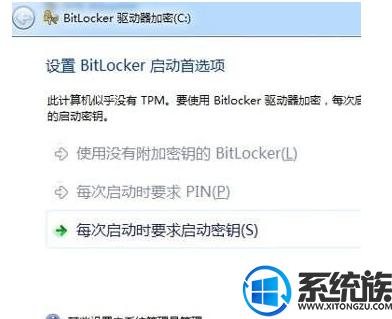 Win10系统下bitlocker找不到tpm怎么办