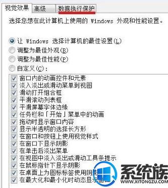 win7系统开启数据执行保护功能的方法