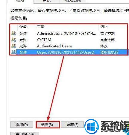 Win10系统如何彻底卸载腾讯游戏安全中心