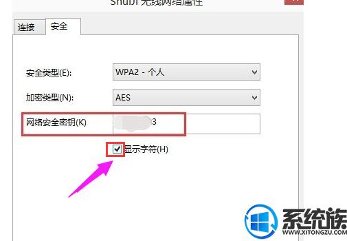 win10系统中如何显示上网密码