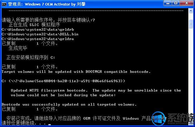 windows7 OEM Activator激活工具绿色版V2.0