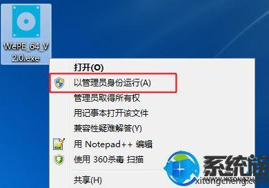 解决win7系统放入U盘启动盘提示大于4GB空间不足的方法