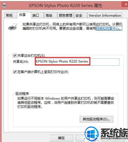 win8连接网络打印机被拒绝访问怎么办