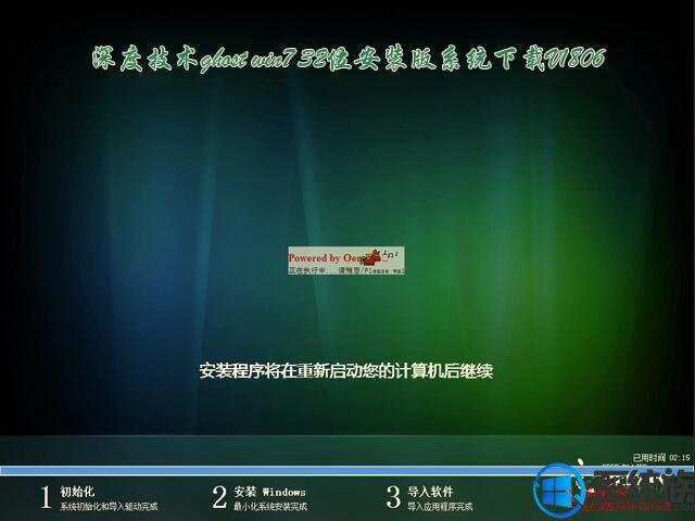 深度技术ghost win7 32位安装版系统下载V1806