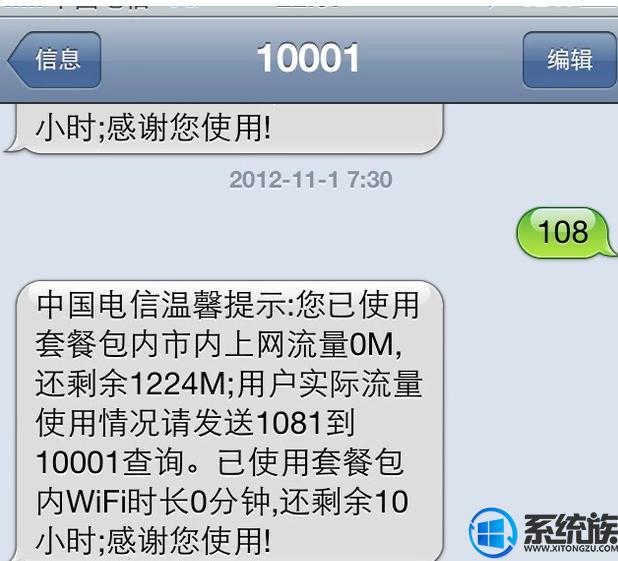 中国电信流量卡怎么查余额