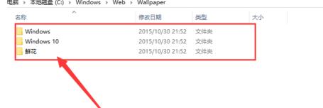 Windows10系统自带桌面背景图片存放在哪里