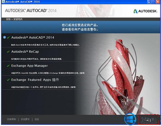 xp系统装完cad2014怎么激活 cad2014产品密钥激活方法