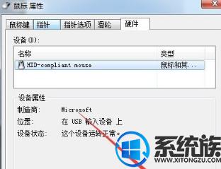 win7待机状态移动鼠标无法进入系统的解决方案