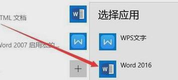 win10怎么样修改文件关联