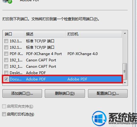win10系统如何删除打印机端口