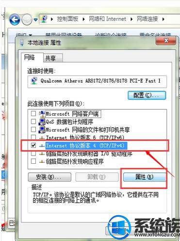 win7上网提示ip地址与网络上的其他系统有冲突怎么办
