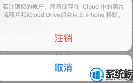 win7系统上登录icloud服务器的连接超时怎么办