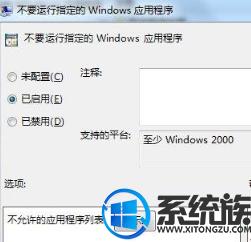 win7系统某些软件如何禁止运行|win7系统禁止某些软件运行教程