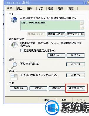 win10系统如何设置网页窗口的颜色