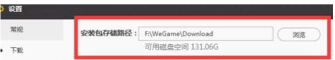win7系统下安装WeGame失败提示301要怎么解决