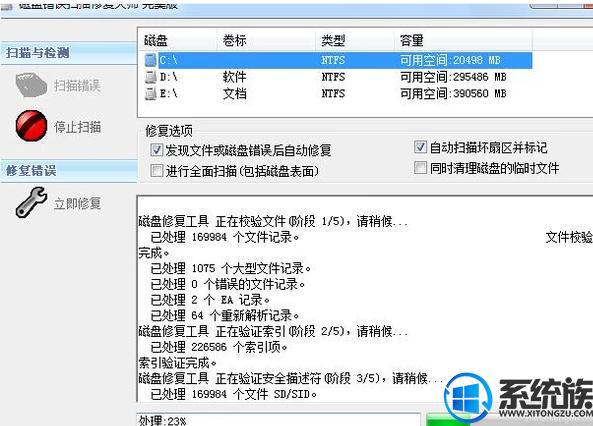 win7系统电脑磁盘因损坏怎么修复