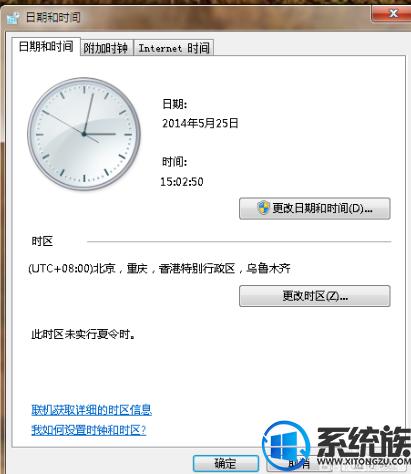 win7电脑要怎么设置电脑时间跟服务器同步