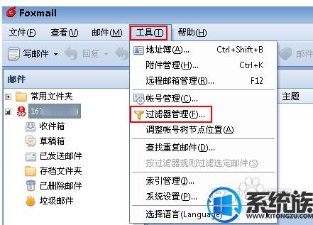怎么在电脑上设置foxmail自动回复邮件